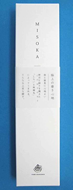上に腹部不従順MISOKAコンフォート歯ブラシ3本セット(アソート)