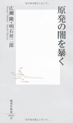 原発の闇を暴く (集英社新書)
