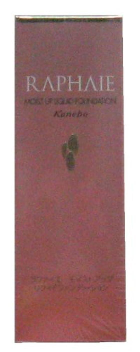 威する不条理うつラファイエ モイストアップ リクイドファンデーション ピンクオークル-B 30g <24899>