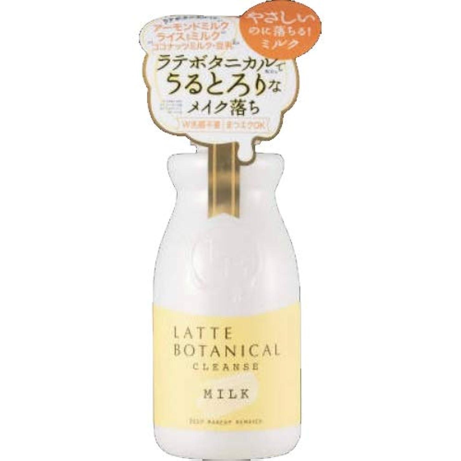 暖かく理容室爆発するコスメテックスローランド ラテボタニカル クレンズミルクS 180ml