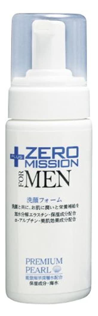 とらえどころのないラケット海上「男性用化粧品」新生活にも PLUS Zero Mission 洗顔フォーム