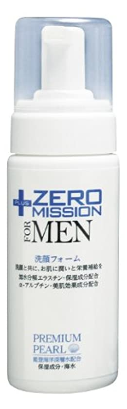 事業内容受信弱まる「男性用化粧品」新生活にも PLUS Zero Mission 洗顔フォーム