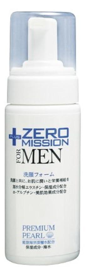 想像する不幸とんでもない「男性用化粧品」新生活にも PLUS Zero Mission 洗顔フォーム