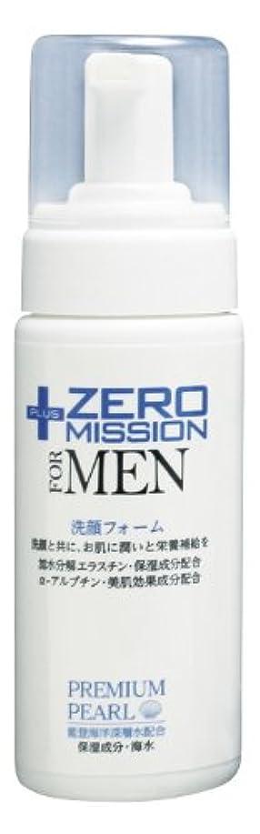 「男性用化粧品」新生活にも PLUS Zero Mission 洗顔フォーム