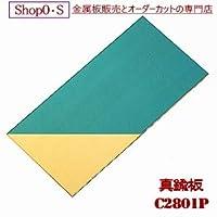 真鍮板 C2801P 1.0×365×1200