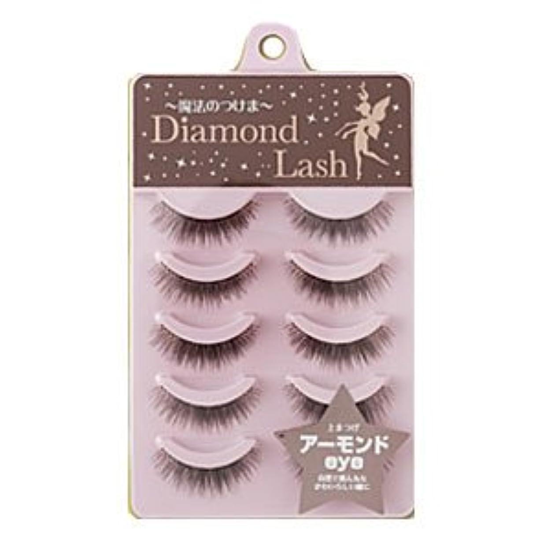 硬い開始ナラーバーダイヤモンドラッシュ Diamond Lash つけまつげ リッチブラウンシリーズ アーモンドeye