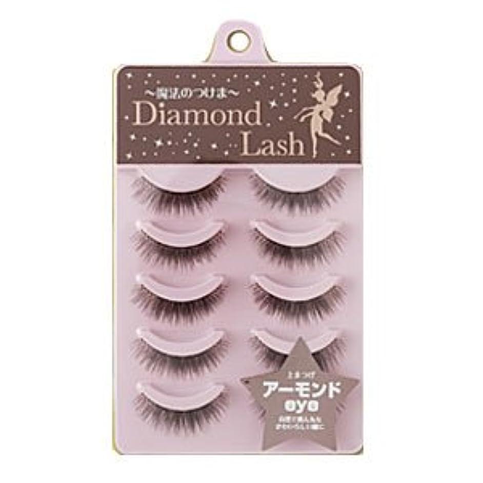 必要ない冗談でドアミラーダイヤモンドラッシュ Diamond Lash つけまつげ リッチブラウンシリーズ アーモンドeye