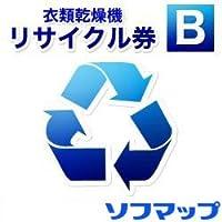 【ソフマップ専用】衣類乾燥機リサイクル B (本体同時購入時、処分する衣類乾燥機のリサイクルをご希望のお客様用)
