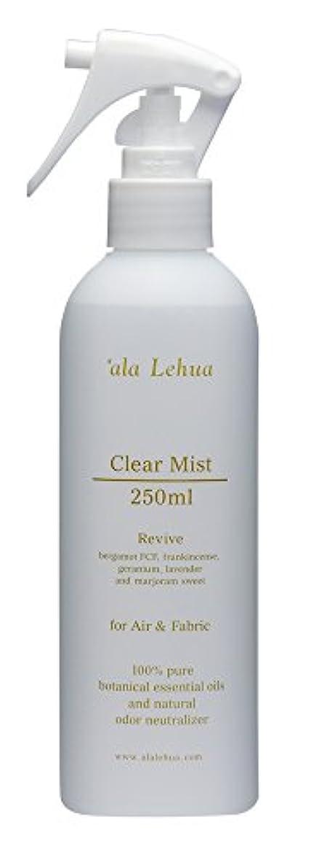 裕福な開梱率直な`ala Lehua (アラレフア) クリアミストフォーエア&ファブリック250ml revive