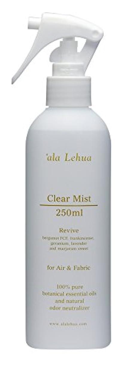 ジュラシックパーク山積みの錫`ala Lehua (アラレフア) クリアミストフォーエア&ファブリック250ml revive