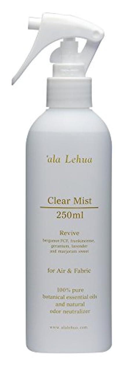 ホットすごい美しい`ala Lehua (アラレフア) クリアミストフォーエア&ファブリック250ml revive