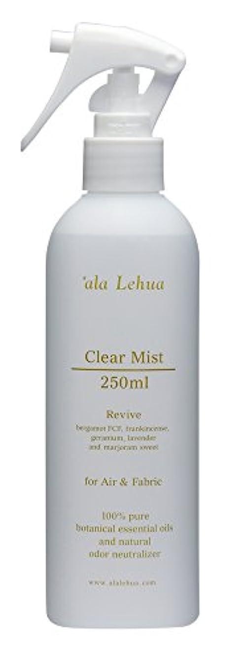 再び起こるスチール`ala Lehua (アラレフア) クリアミストフォーエア&ファブリック250ml revive