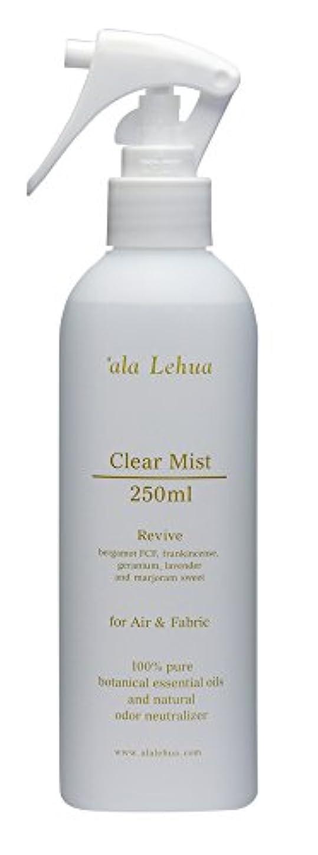 重さ一般化する栄光の`ala Lehua (アラレフア) クリアミストフォーエア&ファブリック250ml revive
