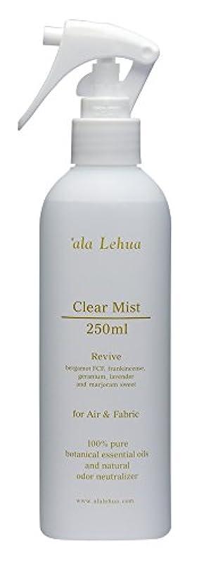 タックル咳調停者`ala Lehua (アラレフア) クリアミストフォーエア&ファブリック250ml revive