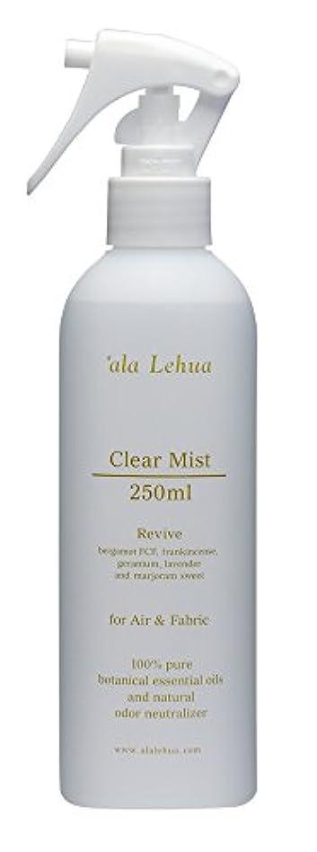 肺悪性のコロニー`ala Lehua (アラレフア) クリアミストフォーエア&ファブリック250ml revive
