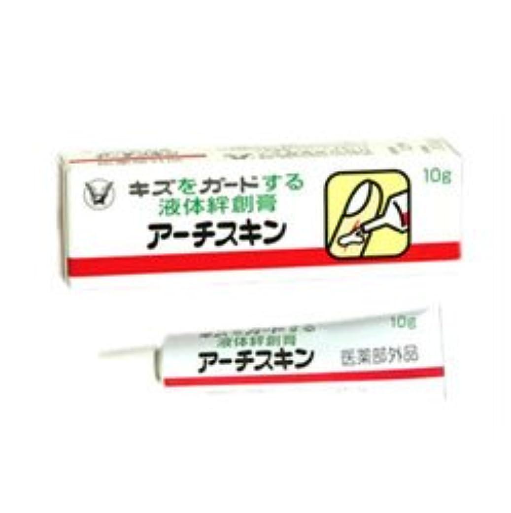 悪意光沢のある正当な【大正製薬】アーチスキン 10g ×5個セット
