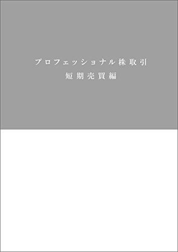 プロフェッショナル株取引 短期売買編