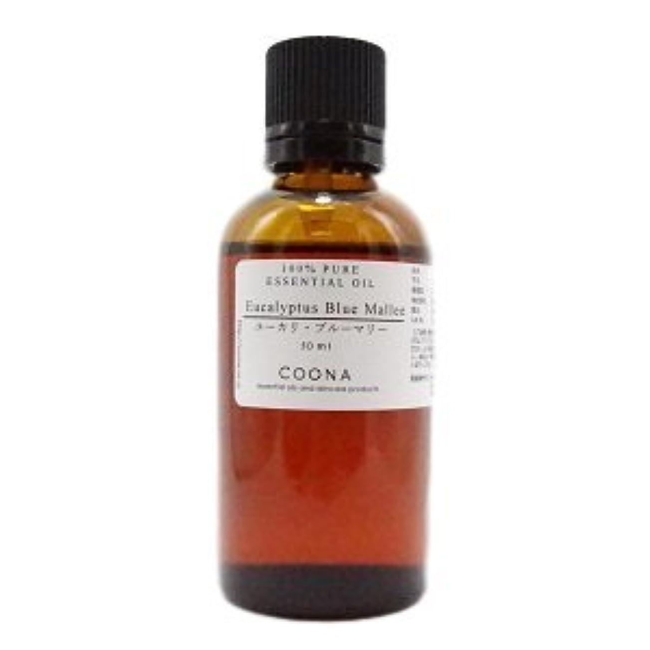司教最初に晩ごはんユーカリ ブルーマリー 50 ml (COONA エッセンシャルオイル アロマオイル 100%天然植物精油)