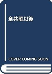外山恒一 (著)発売日: 2018/9/16新品: ¥ 2,808