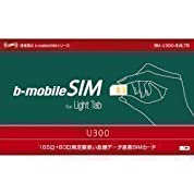 日本通信 ZTE Light Tab V9用b-mobileSIM8ヶ月使い放題パッケージ BM-U300-8MLTB