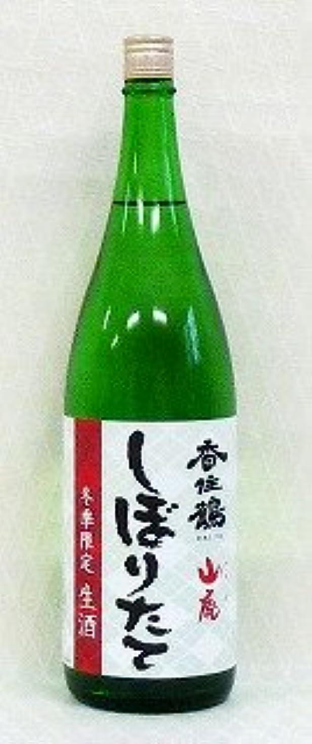 くすぐったいポスター遅い香住鶴 しぼりたて山廃生酒原酒 1.8l