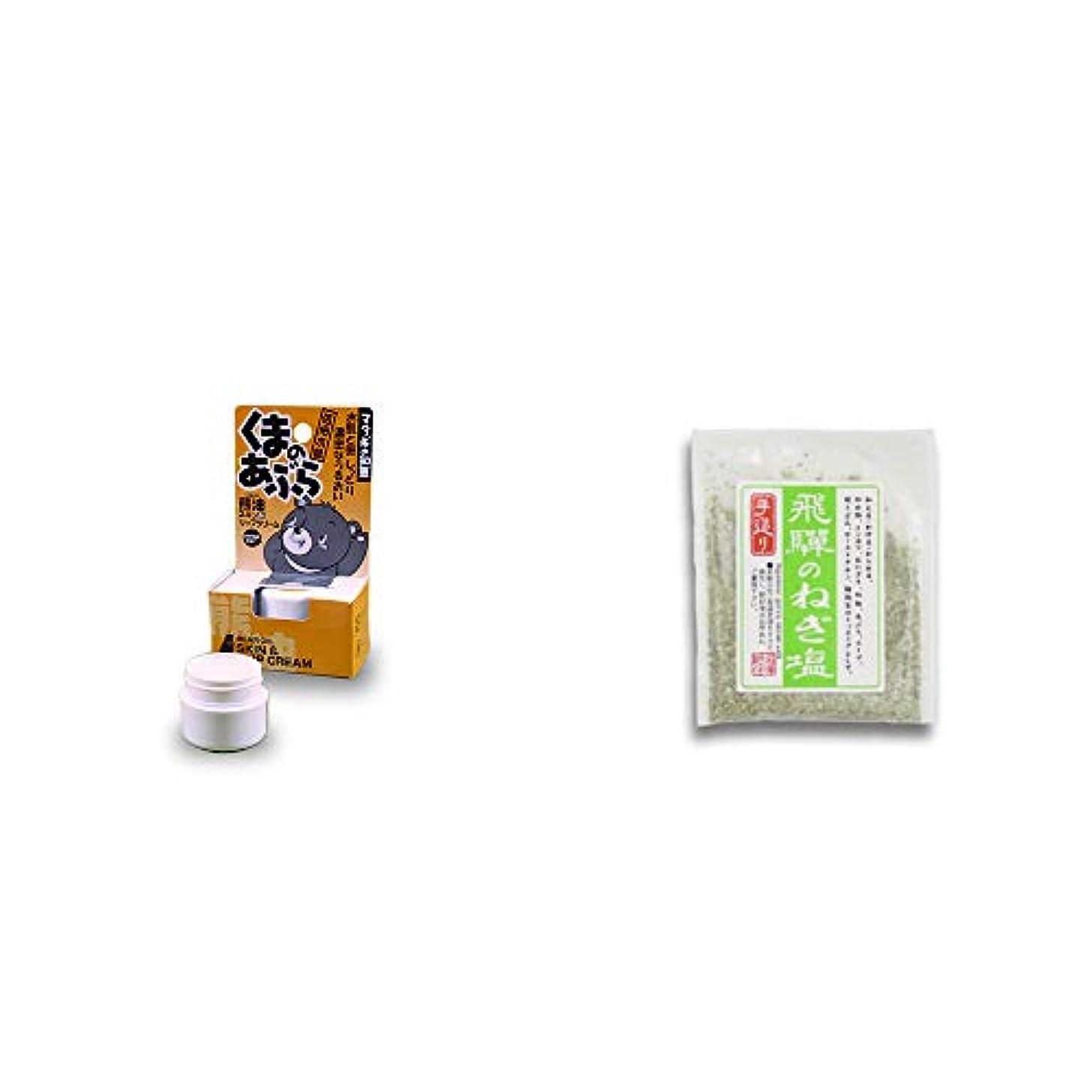 [2点セット] 信州木曽 くまのあぶら 熊油スキン&リップクリーム(9g)?手造り 飛騨のねぎ塩(40g)