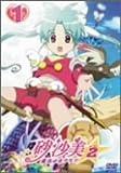 砂沙美☆魔法少女クラブ シーズン2 1 [DVD]
