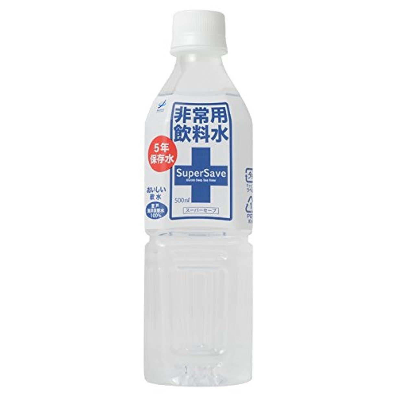 未来砲兵マット非常用飲料水スーパーセーブ500mlx24本