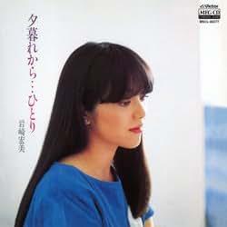 夕暮れから…ひとり +5 (MEG-CD)