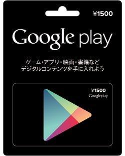Google play card 1.500円