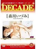 DECADE EX15 森川いづみ [DVD]