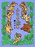 ふたコマ絵本 (MOE BOOKS)