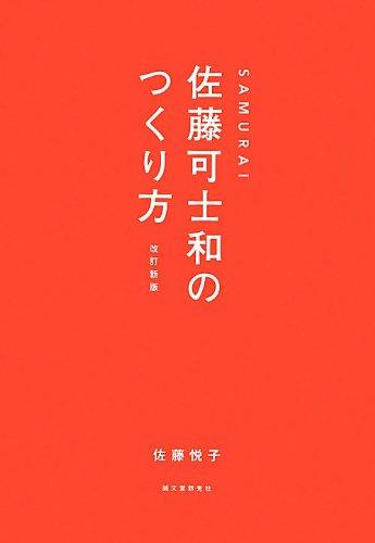 SAMURAI 佐藤可士和のつくり方 改訂新版