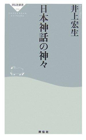 日本神話の神々 (祥伝社新書)の詳細を見る