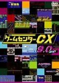 ゲームセンターCX 9.0[レンタル落ち]