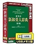 新和英大辞典第5版 USBメモリ版