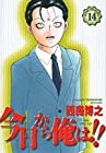 今日から俺は!! ワイド版 第14巻