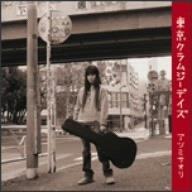 Atsumi Saori Fullalbum (2007-03-21)