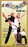 カウント先生フィガー集ルンバ 初級・中級 DVD