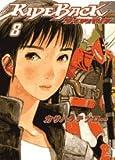 RIDEBACK 8集 (IKKI COMICS)