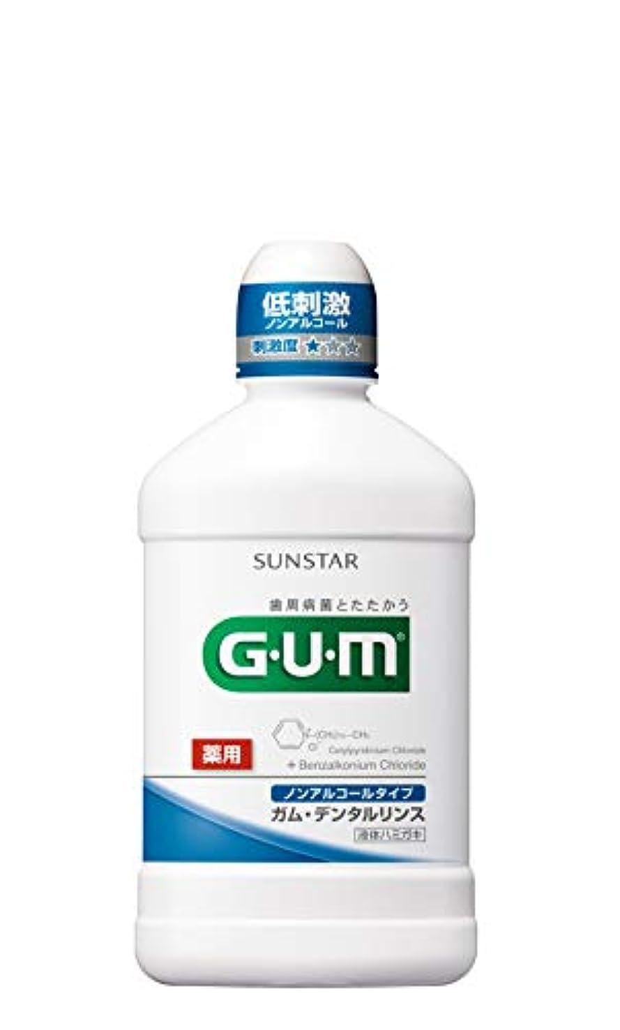 不変換気切り下げ[医薬部外品] GUM(ガム) デンタルリンス ノンアルコールタイプ 薬用液体ハミガキ 250ML <歯周病予防 口臭予防>