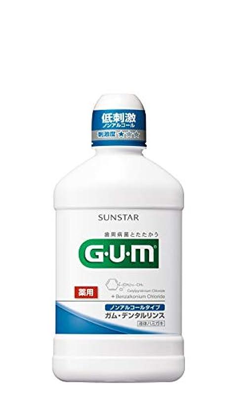 欠員リル海峡[医薬部外品] GUM(ガム) デンタルリンス ノンアルコールタイプ 薬用液体ハミガキ 250ML <歯周病予防 口臭予防>