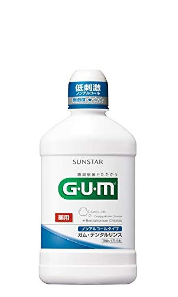 狐簡単にクーポン[医薬部外品] GUM(ガム) デンタルリンス ノンアルコールタイプ 薬用液体ハミガキ 250ML <歯周病予防 口臭予防>