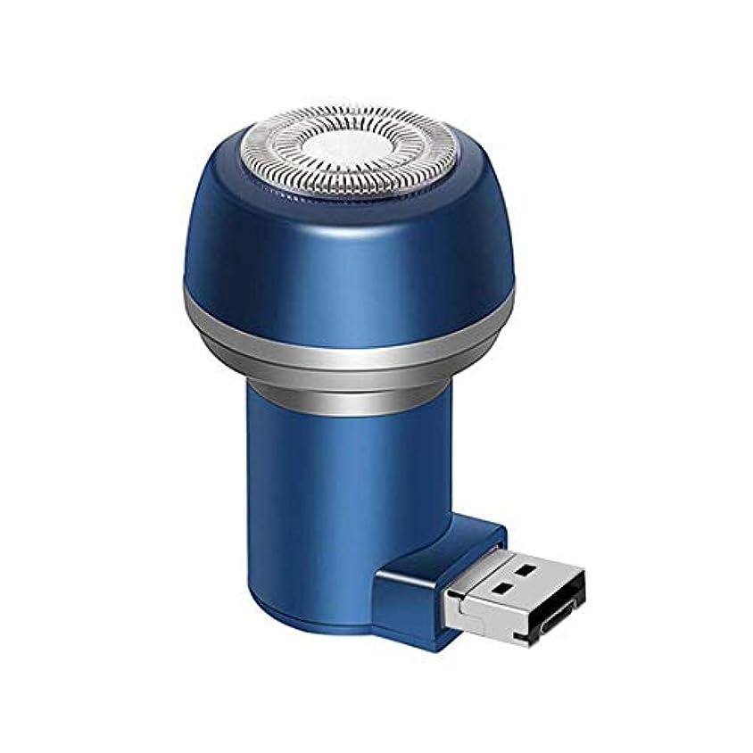 崇拝します批判的はげ新しい磁気電話かみそり、ポータブルポータブルミニかみそり、創造的なプロ旅行かみそり、ポータブルハンドヘルドロータリーかみそり(USB +マイクロ)