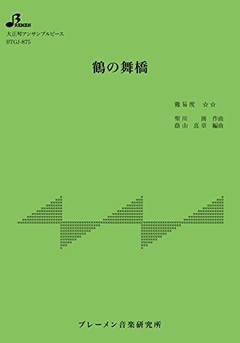 大正琴アンサンブル楽譜:鶴の舞橋 (大正琴アンサンブル楽譜(3パート))