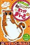 ねこにゃんのわがまんま 2―はっぴぃ猫日記 (ボニータコミックス)