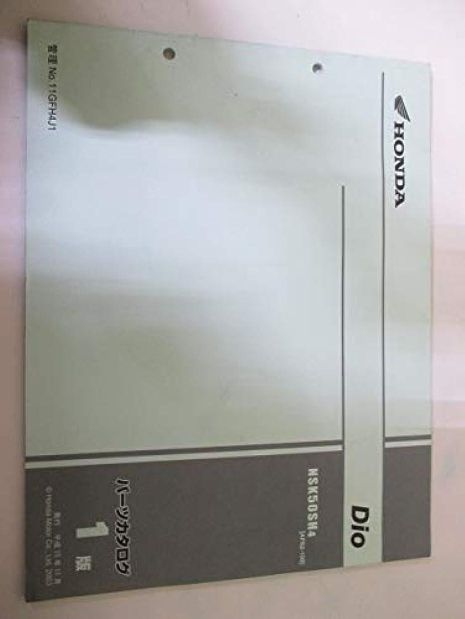 指紋話をする不誠実中古 ホンダ 正規 バイク 整備書 ディオ パーツリスト 正規 1版 パーツカタログ 整備書