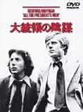 大統領の陰謀 [DVD] 画像
