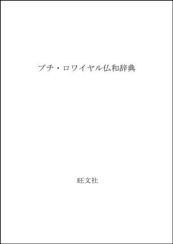 プチ・ロワイヤル仏和辞典の詳細を見る