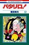 パタリロ! (第57巻) (花とゆめCOMICS (1435))